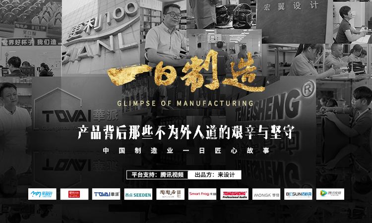 """由来设计出品的《一日制造》是国内首档为平凡的""""制造人""""发声的纪录片。"""